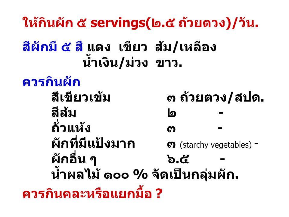 ให้กินผัก ๕ servings(๒.๕ ถ้วยตวง)/วัน.
