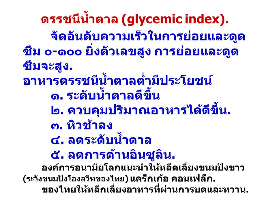 ดรรชนีน้ำตาล (glycemic index).