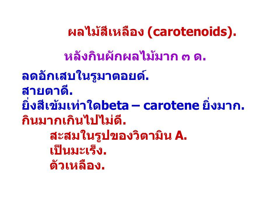 ผลไม้สีเหลือง (carotenoids).