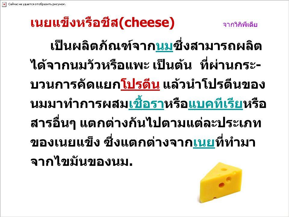 เนยแข็งหรือชีส(cheese) จากวิกิพีเดีย