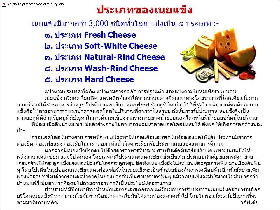 ประเภทของเนยแข็ง เนยแข็งมีมากกว่า 3,000 ชนิดทั่วโลก แบ่งเป็น ๕ ประเภท :- ๑. ประเภท Fresh Cheese. ๒. ประเภท Soft-White Cheese.