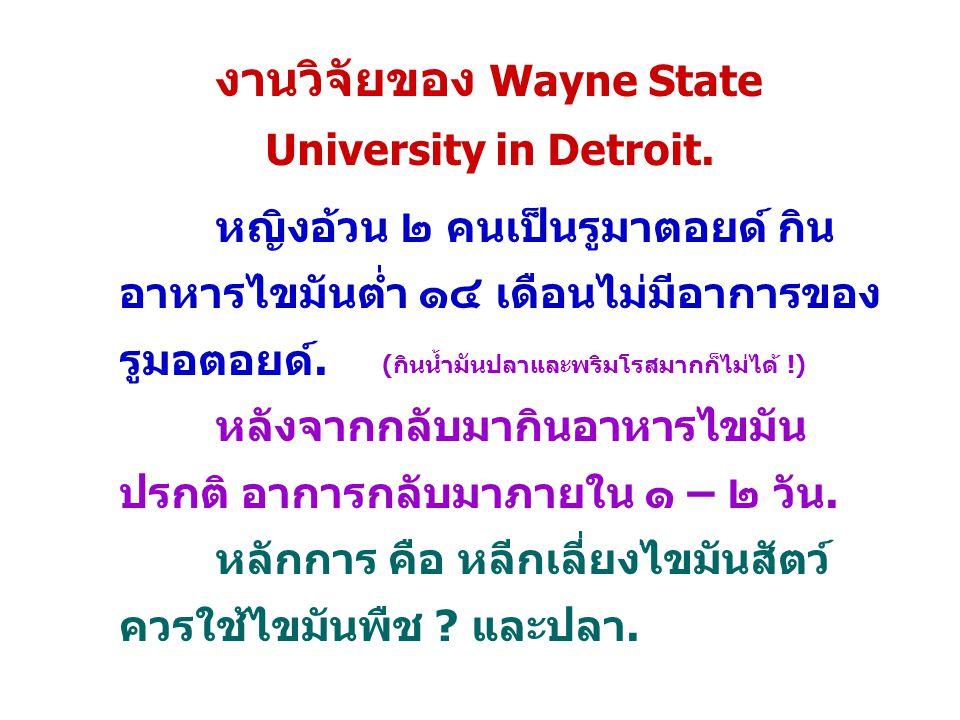 งานวิจัยของ Wayne State University in Detroit.