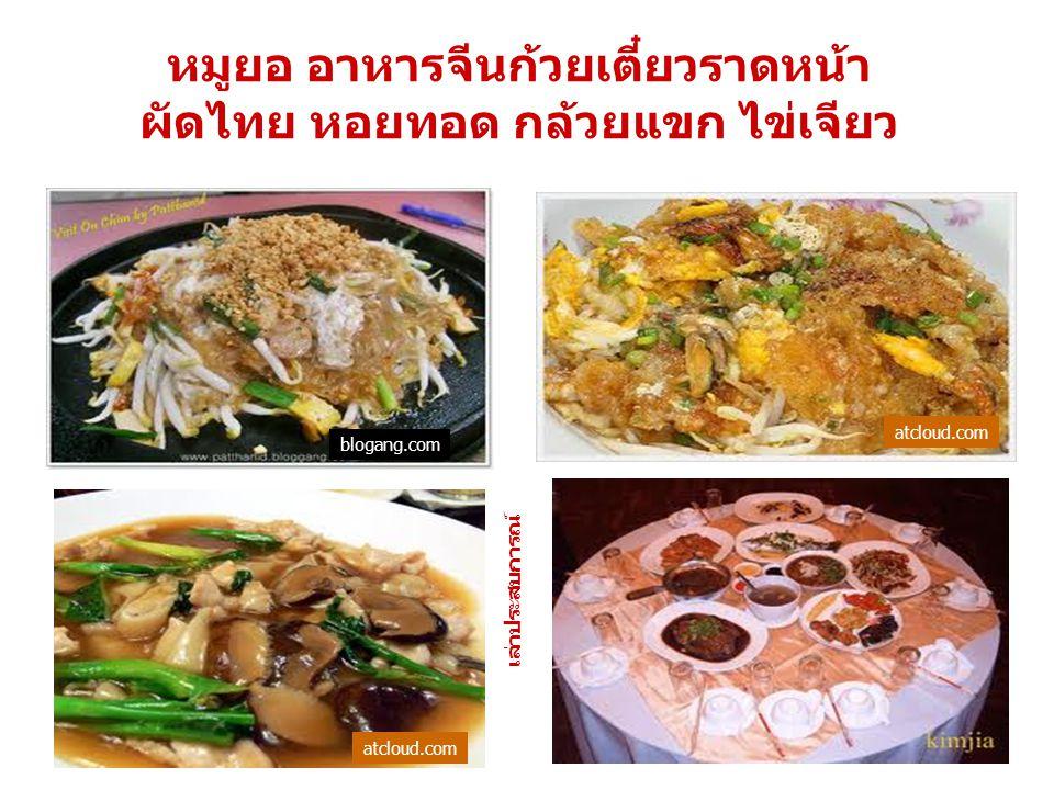 หมูยอ อาหารจีนก้วยเตี๋ยวราดหน้า ผัดไทย หอยทอด กล้วยแขก ไข่เจียว
