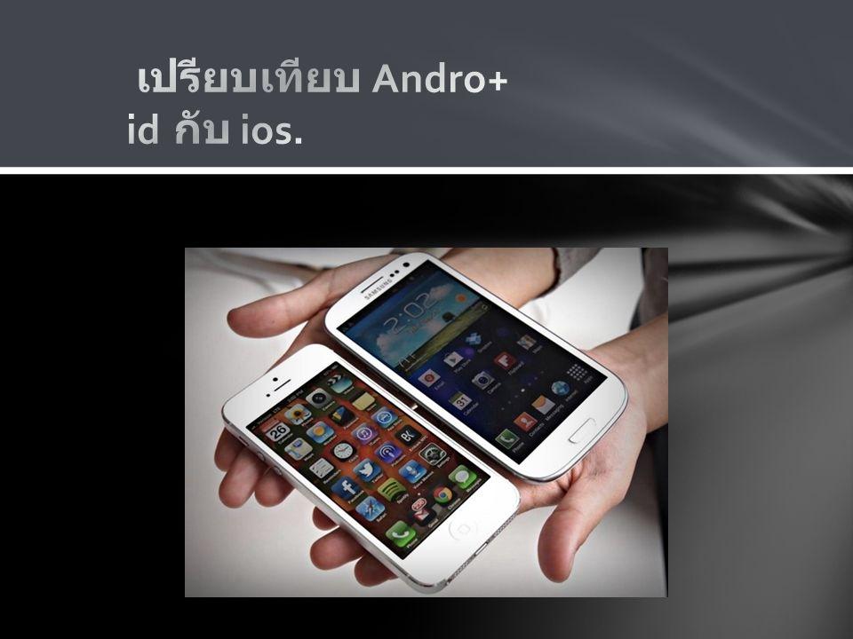 เปรียบเทียบ Andro+ id กับ ios.