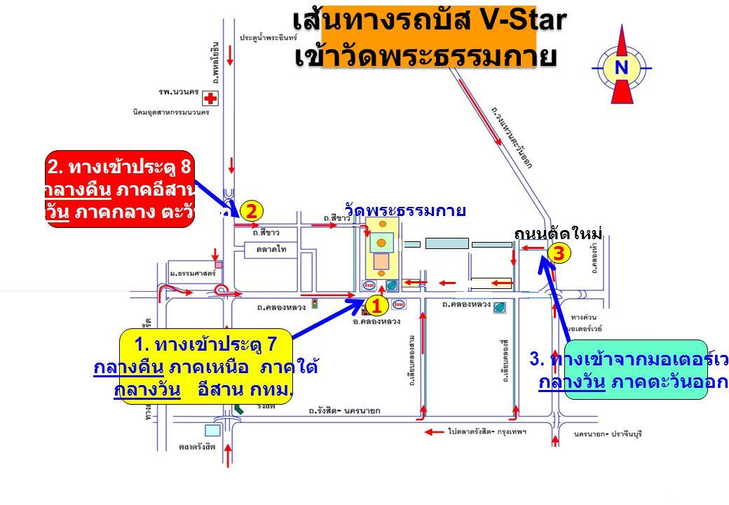 เส้นทางรถบัส V-Star เข้าวัดพระธรรมกาย