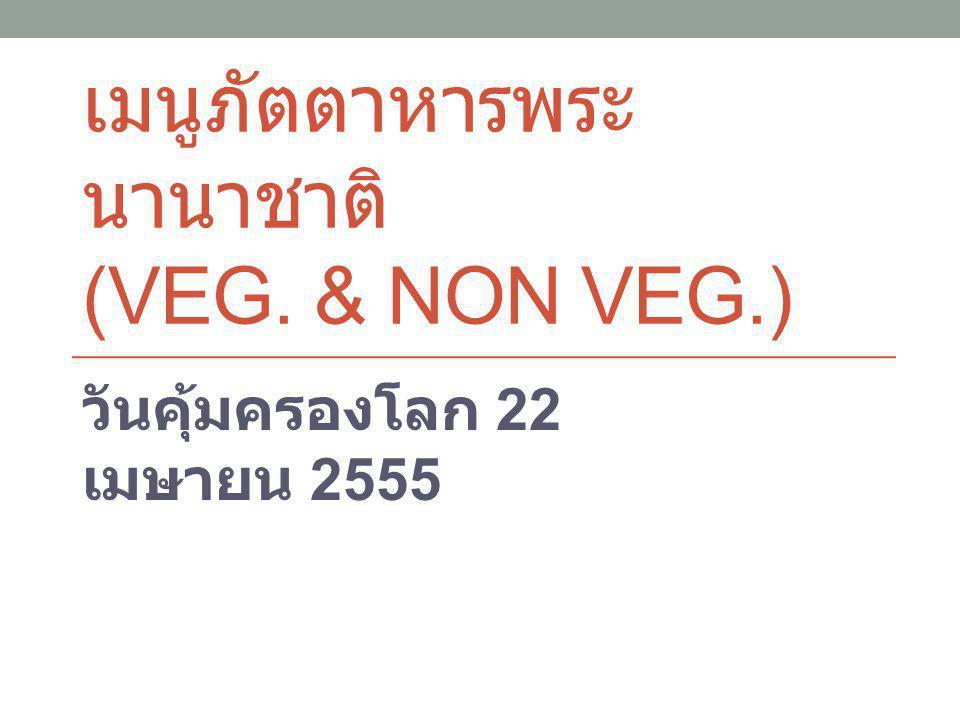 เมนูภัตตาหารพระนานาชาติ (Veg. & Non veg.)