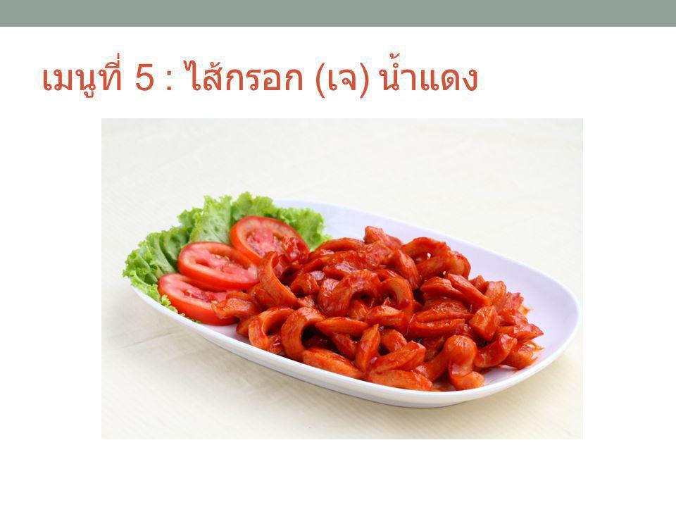 เมนูที่ 5 : ไส้กรอก (เจ) น้ำแดง