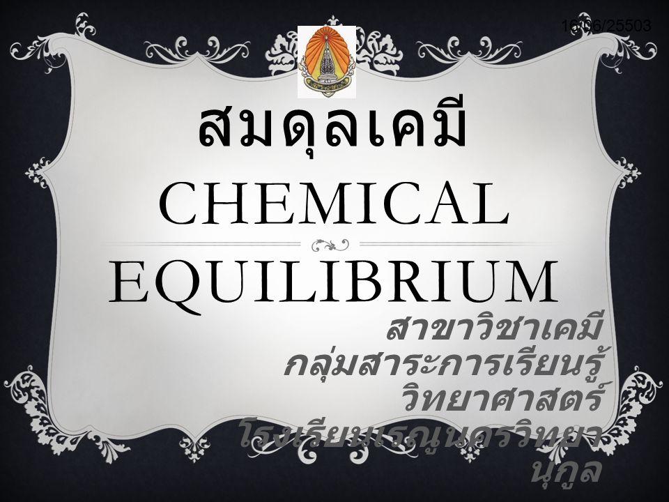 สมดุลเคมี Chemical Equilibrium
