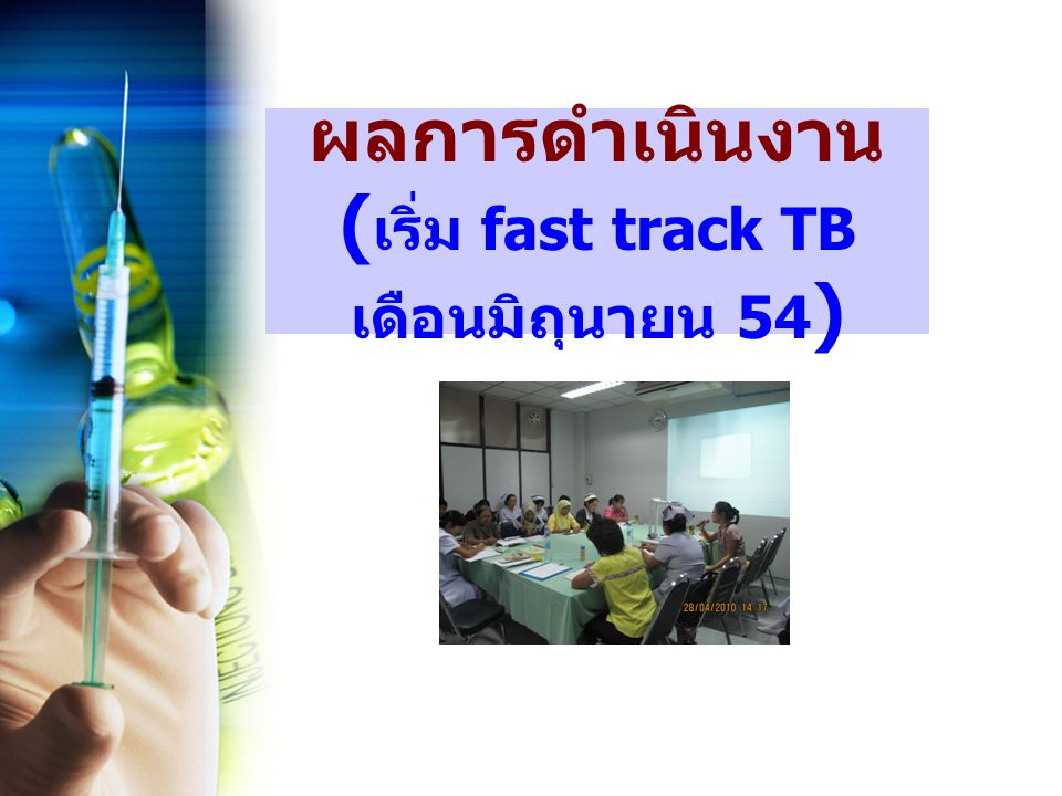 ผลการดำเนินงาน (เริ่ม fast track TB เดือนมิถุนายน 54)