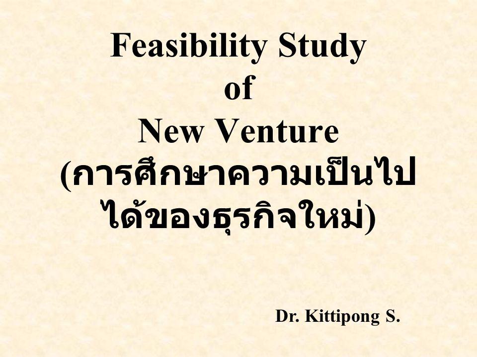 Feasibility Study of New Venture (การศึกษาความเป็นไปได้ของธุรกิจใหม่)