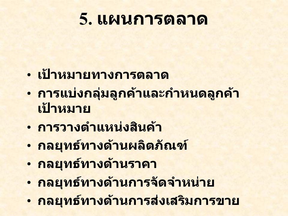 5. แผนการตลาด เป้าหมายทางการตลาด