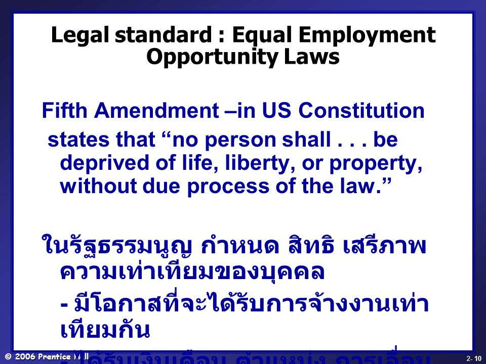 Legal standard : Equal Employment Opportunity Laws