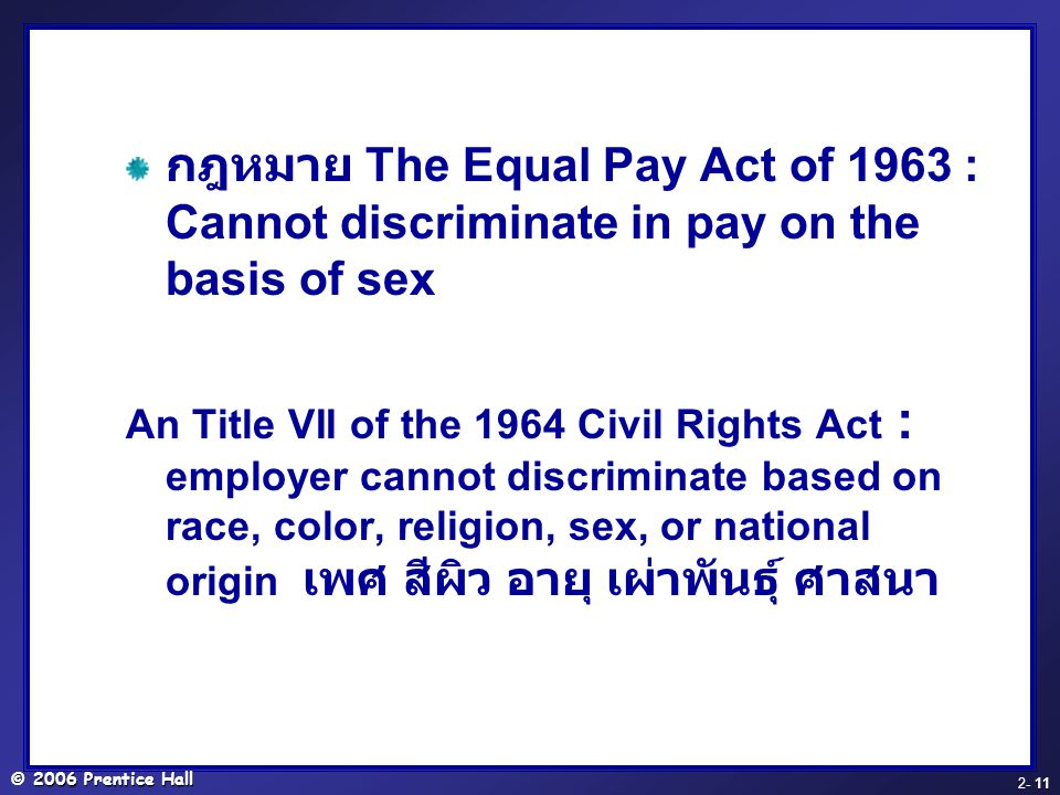 กฎหมาย The Equal Pay Act of 1963 : Cannot discriminate in pay on the basis of sex