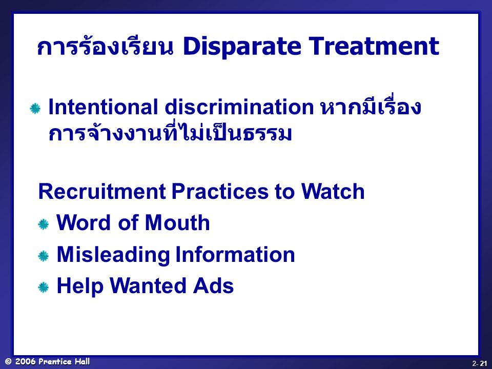 การร้องเรียน Disparate Treatment