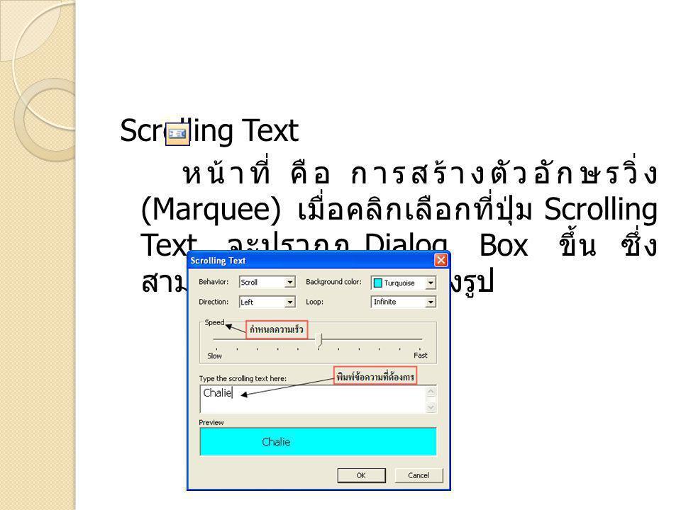 Scrolling Text หน้าที่ คือ การสร้างตัวอักษรวิ่ง (Marquee) เมื่อคลิกเลือกที่ ปุ่ม Scrolling Text จะปรากฏ Dialog Box ขึ้น ซึ่งสามารถตั้งค่า ต่าง ๆ ได้ ดังรูป