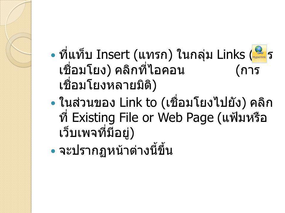 ที่แท็บ Insert (แทรก) ในกลุ่ม Links (การเชื่อมโยง) คลิกที่ ไอคอน (การเชื่อมโยงหลายมิติ)