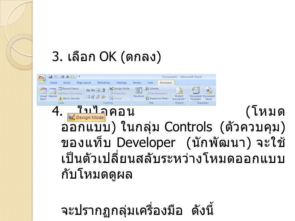 3. เลือก OK (ตกลง) 4.