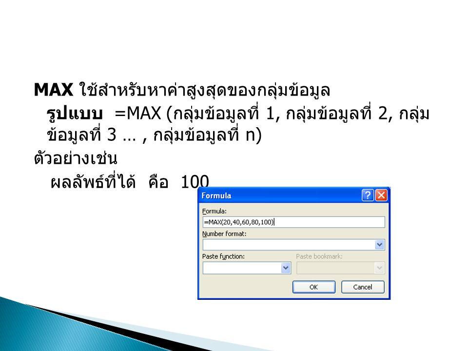 MAX ใช้สำหรับหาค่าสูงสุดของกลุ่มข้อมูล