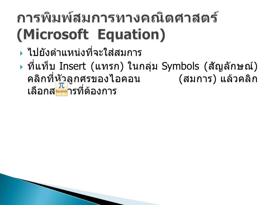 การพิมพ์สมการทางคณิตศาสตร์ (Microsoft Equation)