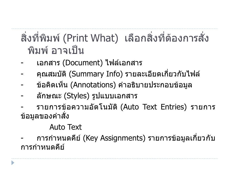 สิ่งที่พิมพ์ (Print What) เลือกสิ่งที่ต้องการสั่งพิมพ์ อาจเป็น