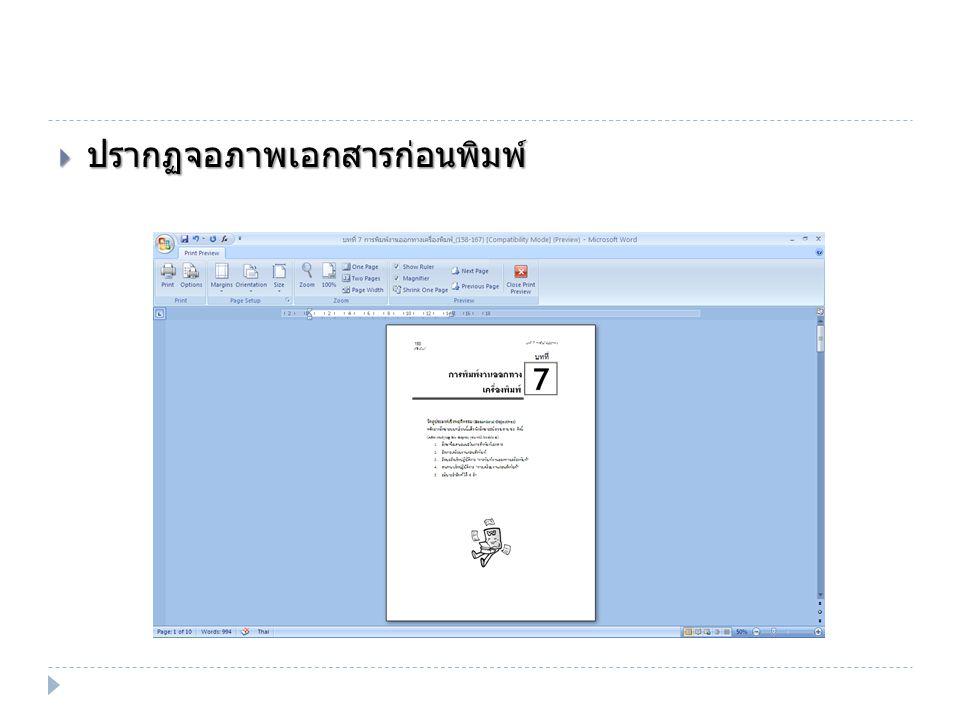 ปรากฏจอภาพเอกสารก่อนพิมพ์