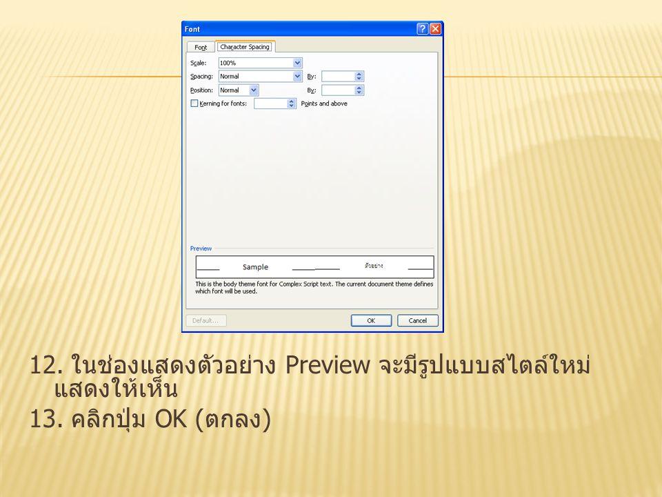 12. ในช่องแสดงตัวอย่าง Preview จะมีรูปแบบสไตล์ใหม่แสดงให้เห็น
