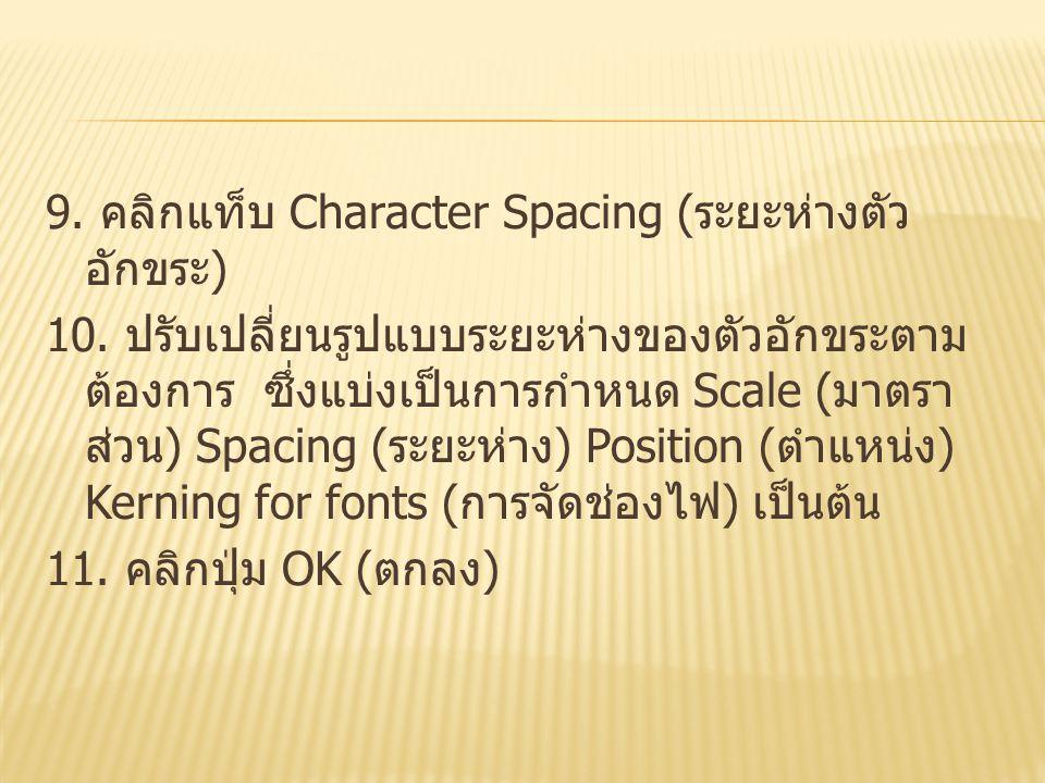 9. คลิกแท็บ Character Spacing (ระยะห่างตัวอักขระ) 10