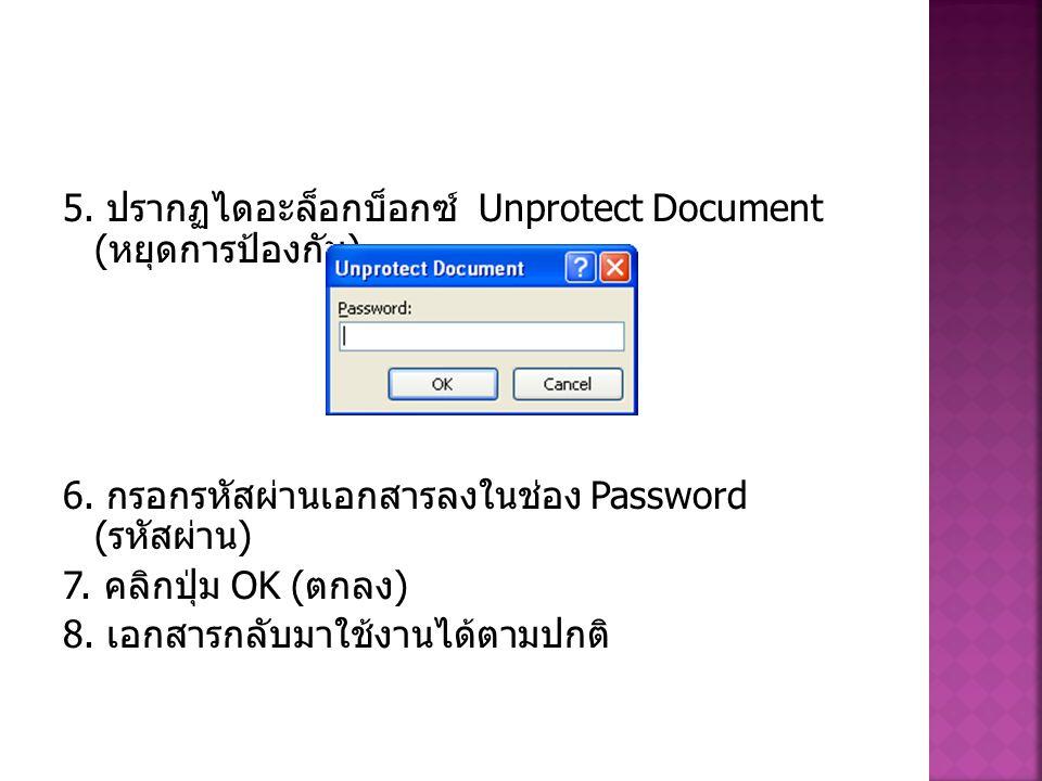 5. ปรากฏไดอะล็อกบ็อกซ์ Unprotect Document (หยุดการป้องกัน) 6