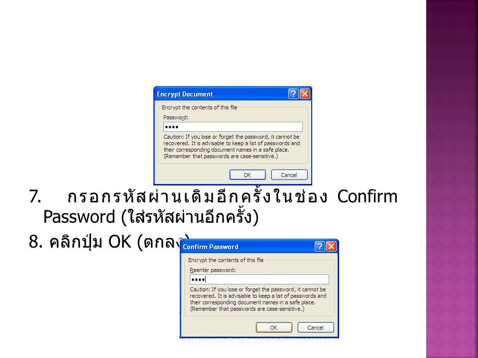 7. กรอกรหัสผ่านเดิมอีกครั้งในช่อง Confirm Password (ใส่รหัสผ่านอีกครั้ง)