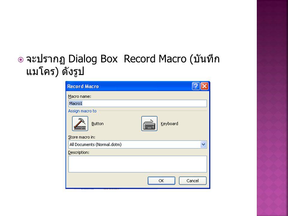 จะปรากฏ Dialog Box Record Macro (บันทึกแมโคร) ดังรูป