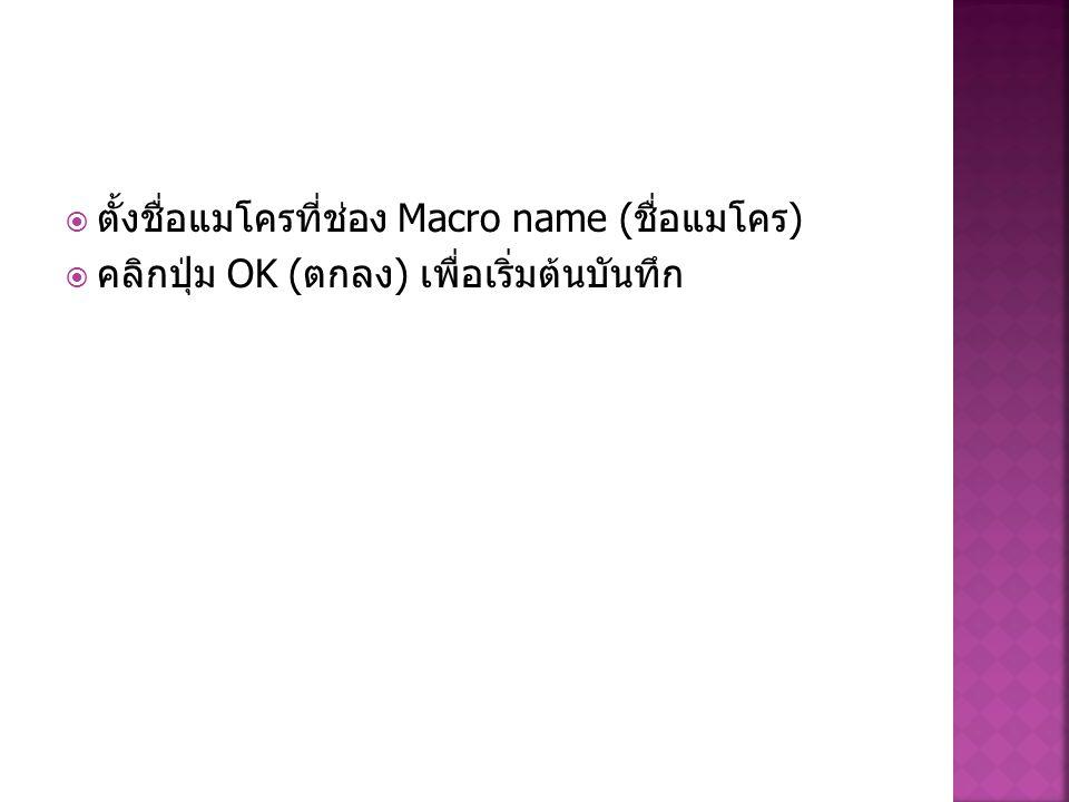 ตั้งชื่อแมโครที่ช่อง Macro name (ชื่อแมโคร)