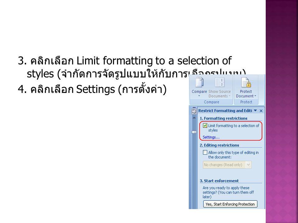 3. คลิกเลือก Limit formatting to a selection of styles (จำกัดการจัดรูปแบบให้กับ การเลือกรูปแบบ) 4.