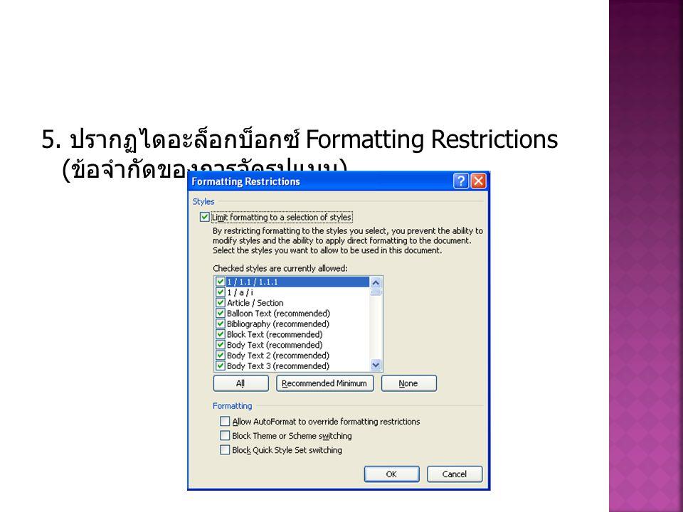 5. ปรากฏไดอะล็อกบ็อกซ์ Formatting Restrictions (ข้อจำกัดของการจัดรูปแบบ)