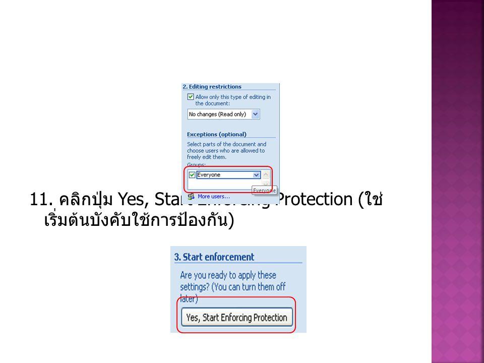 11. คลิกปุ่ม Yes, Start Enforcing Protection (ใช่ เริ่มต้นบังคับใช้การป้องกัน)