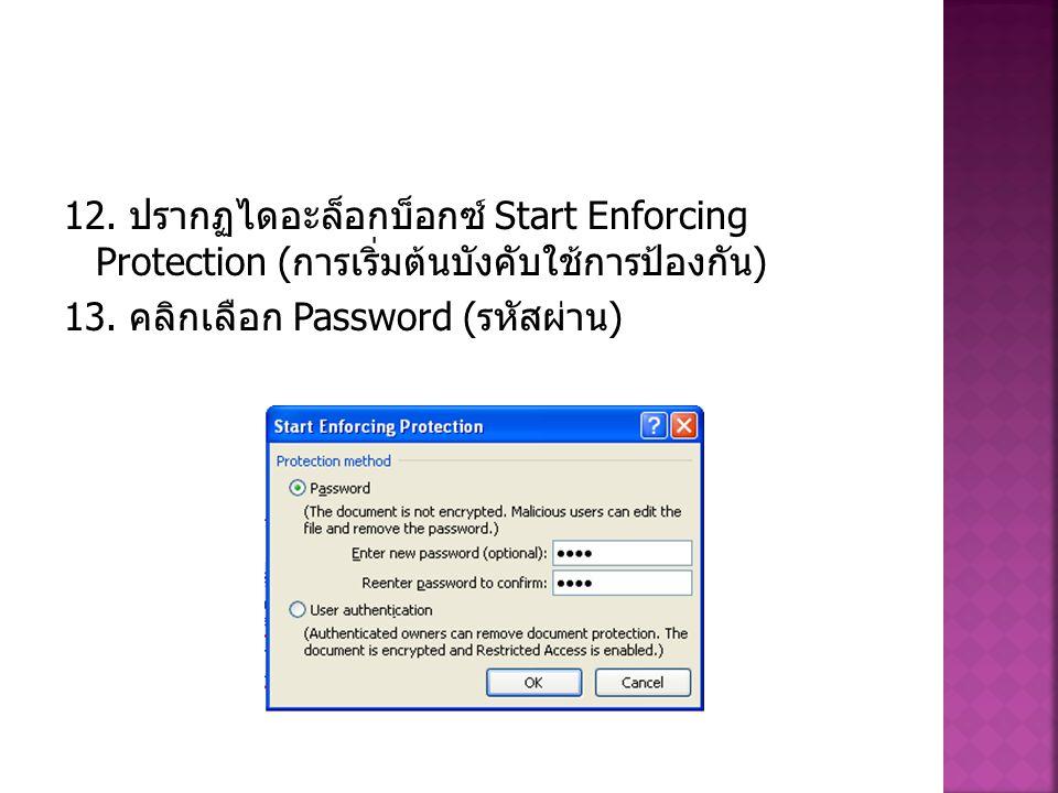 12. ปรากฏไดอะล็อกบ็อกซ์ Start Enforcing Protection (การเริ่มต้นบังคับใช้การ ป้องกัน) 13.