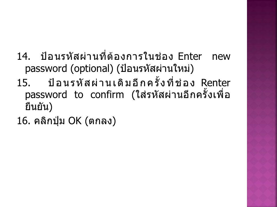 14. ป้อนรหัสผ่านที่ต้องการในช่อง Enter new password (optional) (ป้อน รหัสผ่านใหม่) 15.