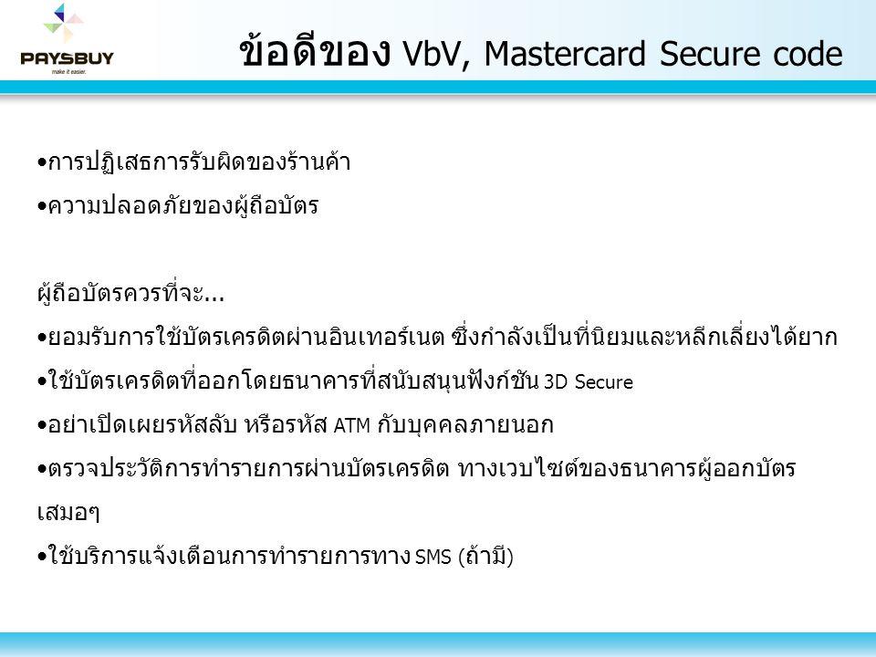 ข้อดีของ VbV, Mastercard Secure code