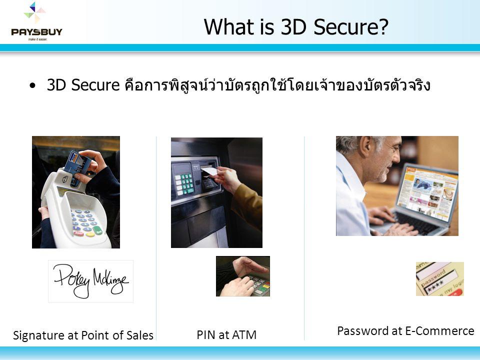 What is 3D Secure 3D Secure คือการพิสูจน์ว่าบัตรถูกใช้โดยเจ้าของบัตรตัวจริง. Signature at Point of Sales.