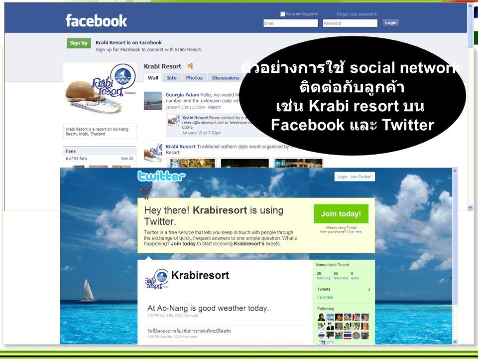 ตัวอย่างการใช้ social network