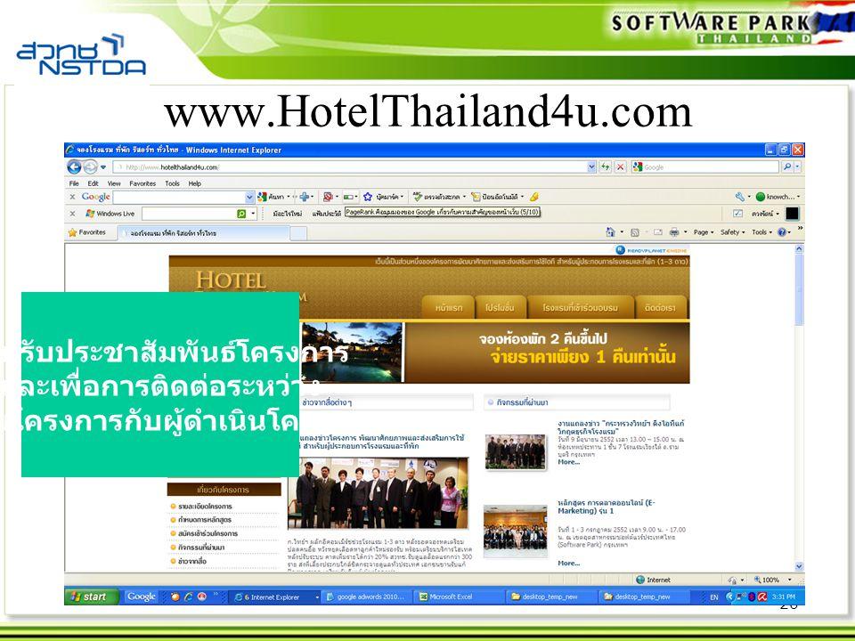 www.HotelThailand4u.com สำหรับประชาสัมพันธ์โครงการ