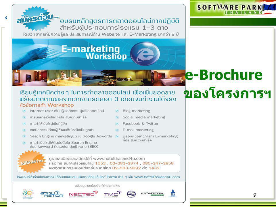 e-Brochure ของโครงการฯ