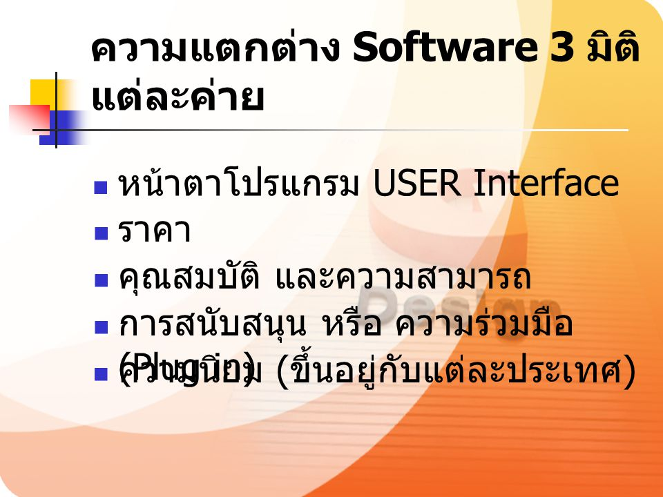 ความแตกต่าง Software 3 มิติ แต่ละค่าย