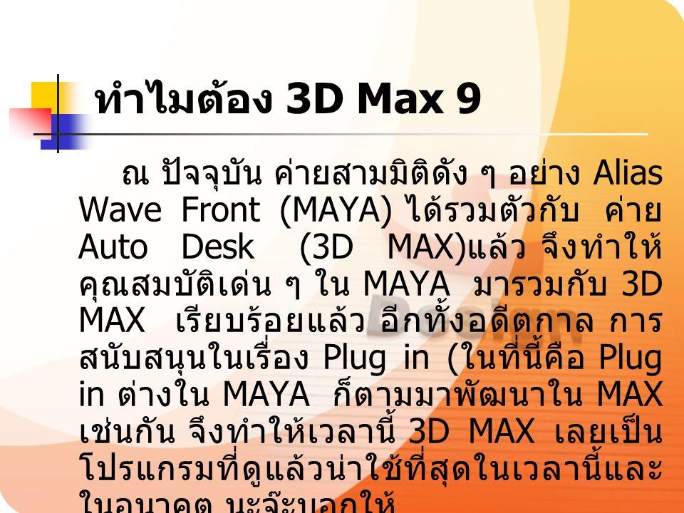 ทำไมต้อง 3D Max 9