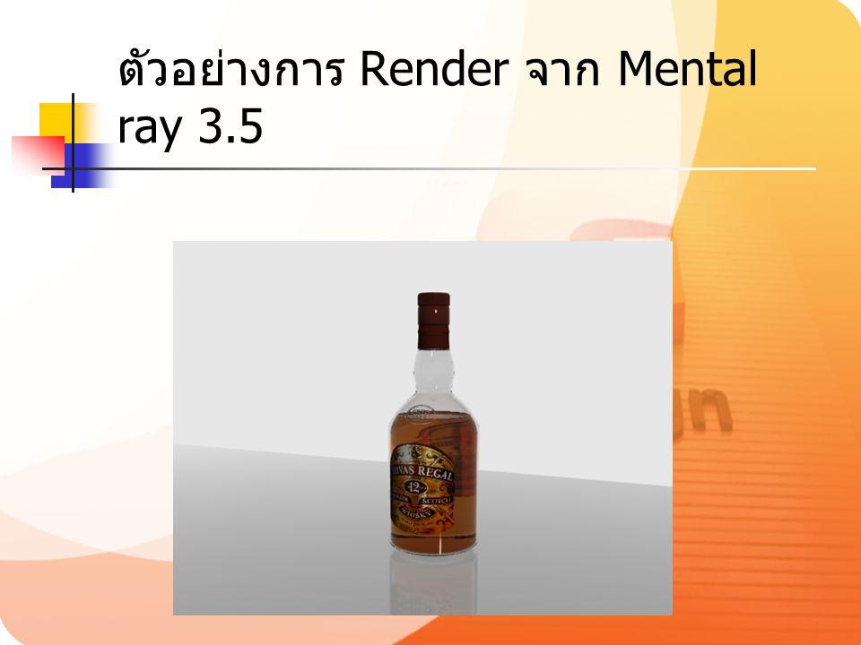 ตัวอย่างการ Render จาก Mental ray 3.5