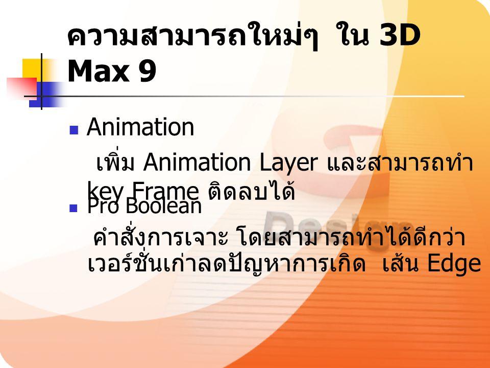 ความสามารถใหม่ๆ ใน 3D Max 9