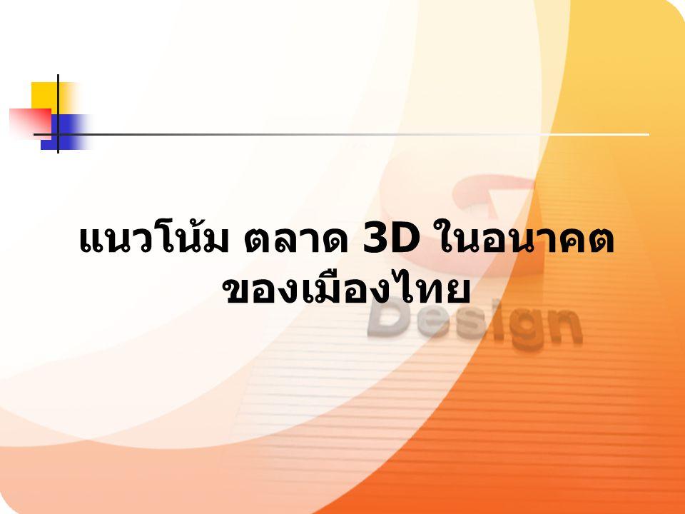 แนวโน้ม ตลาด 3D ในอนาคตของเมืองไทย