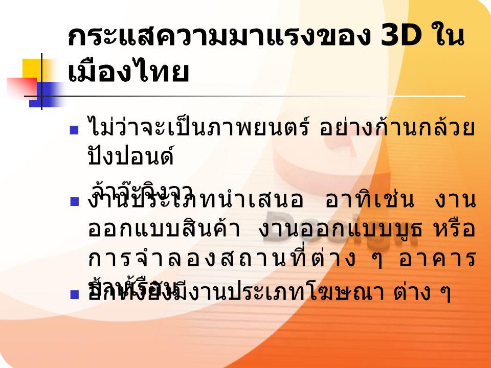 กระแสความมาแรงของ 3D ในเมืองไทย