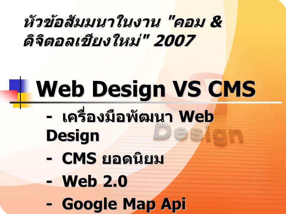 - เครื่องมือพัฒนา Web Design - CMS ยอดนิยม - Web 2.0 - Google Map Api
