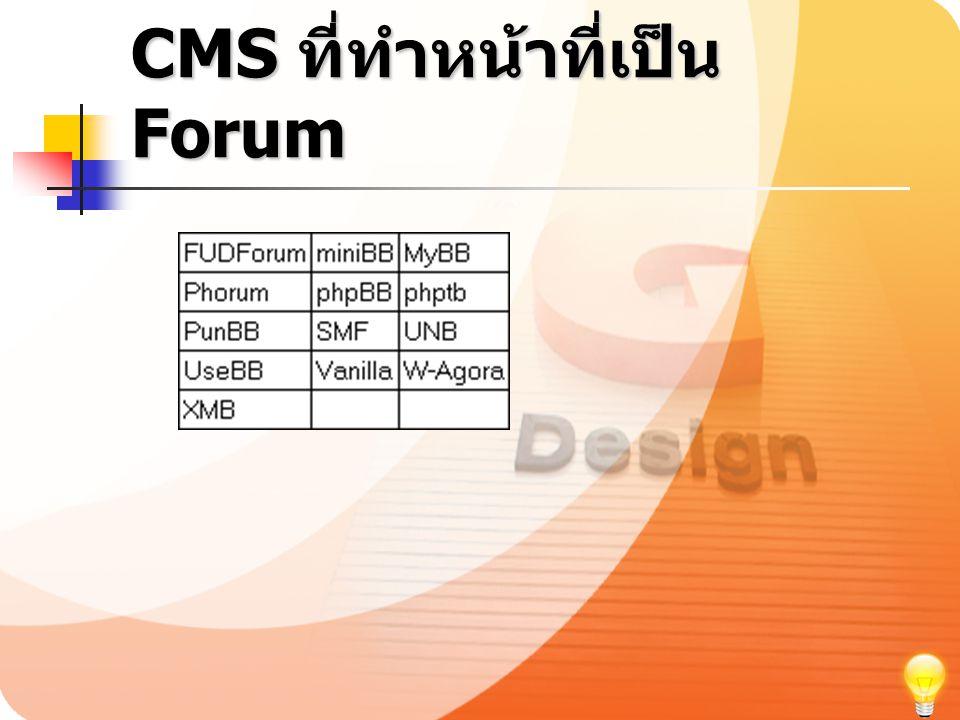 CMS ที่ทำหน้าที่เป็น Forum