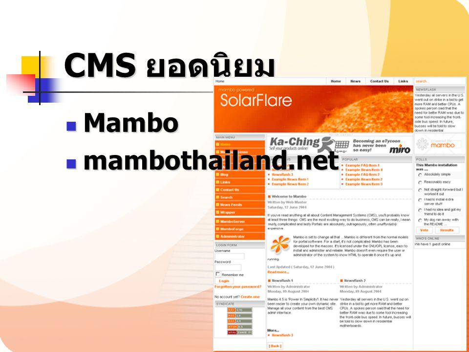 CMS ยอดนิยม Mambo mambothailand.net
